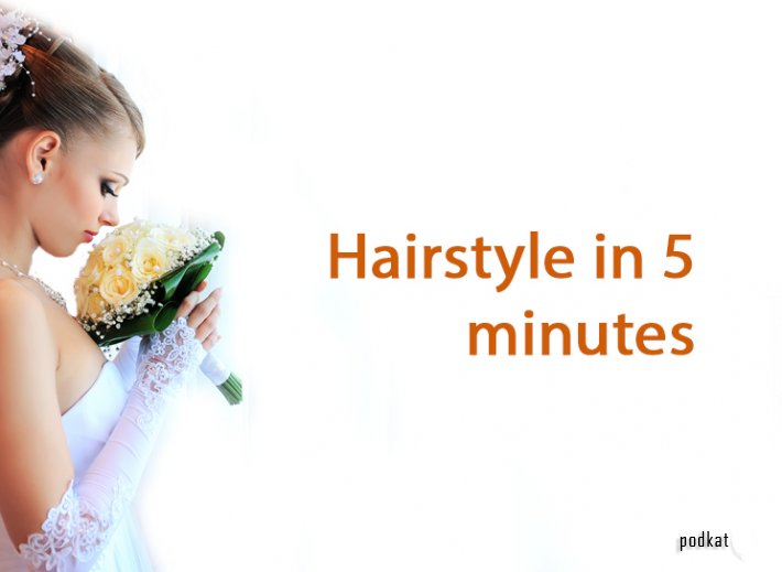Hairstyle in 5 minutes - прическа за 5 минут